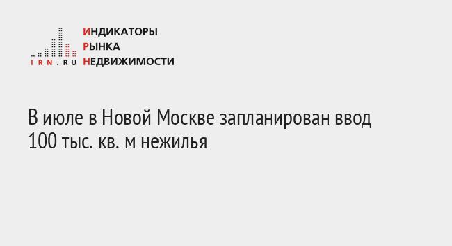 В июле в Новой Москве запланирован ввод 100 тыс. кв. м нежилья
