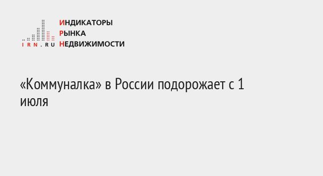 «Коммуналка» в России подорожает с 1 июля