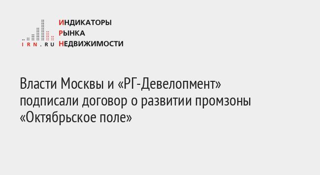 Власти Москвы и «РГ-Девелопмент» подписали договор о развитии промзоны «Октябрьское поле»