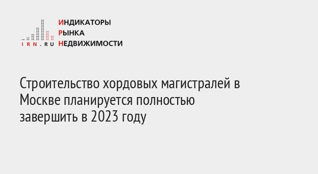 Строительство хордовых магистралей в Москве планируется полностью завершить в 2023 году
