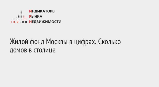 Жилой фонд Москвы в цифрах. Сколько домов в столице